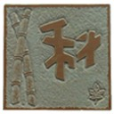 Oriental Fall - Concrete Stepping Stone  Mold